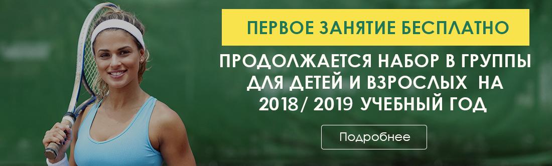 nabor2018-2019